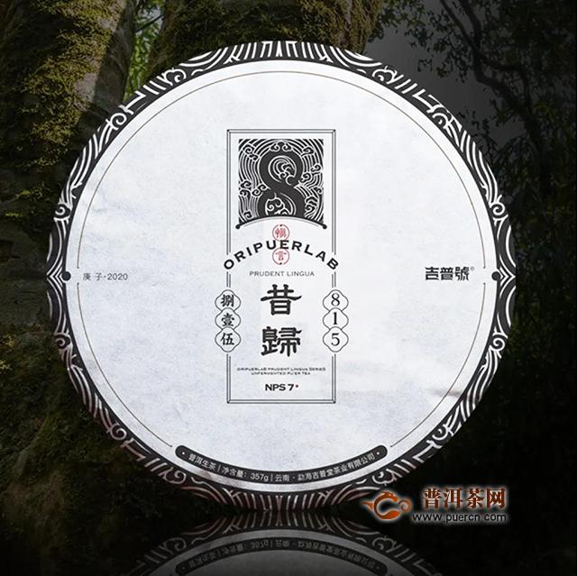 吉普号2020春茶预售第四轮:普号x中国美术馆联合定制435蛮蛮无量山