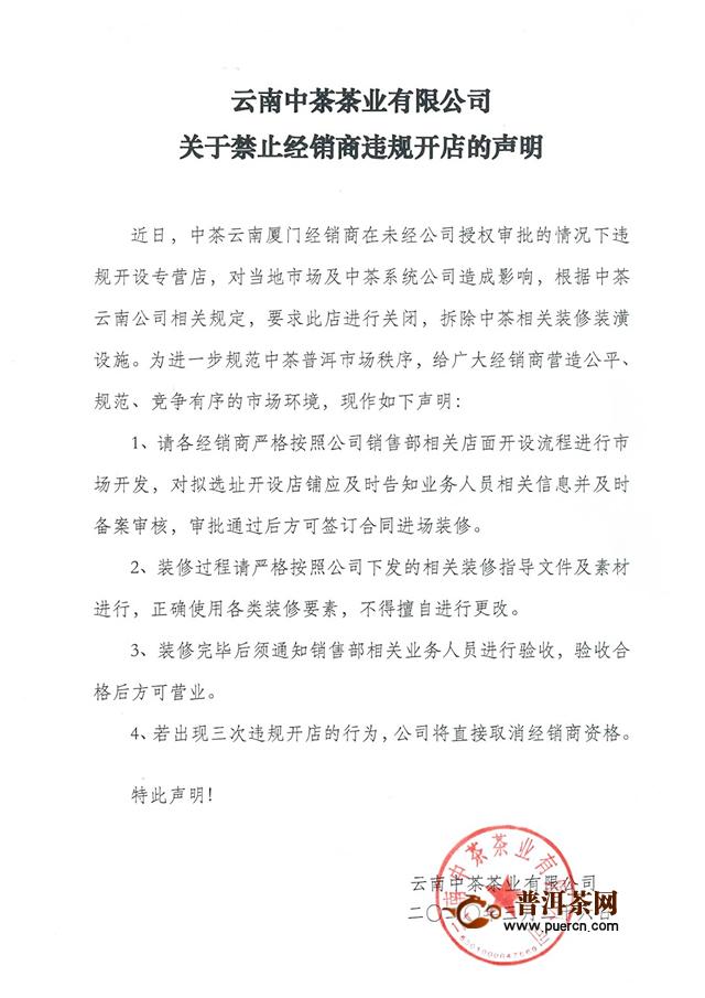 云南中茶茶业有限公司关于禁止经销商违规开店的声明