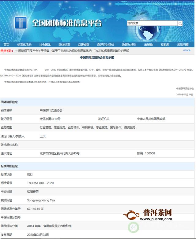 中国茶叶流通协会团体标准《松阳香茶》顺利通过审定并正式发布