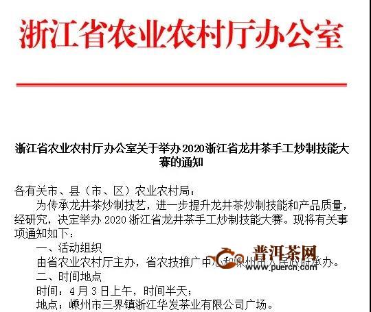 2020浙江省龙井茶手工炒制技能大赛将于4月3日举行