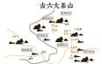 大易武茶区演变的历史