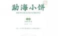 彩农茶:勐海小饼,来自国家级自然保护区的纯净清香