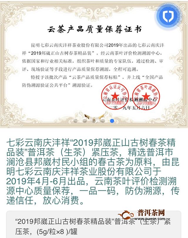 2019年七彩云南春古茶·邦崴生茶:邦兴立茗 草木知威