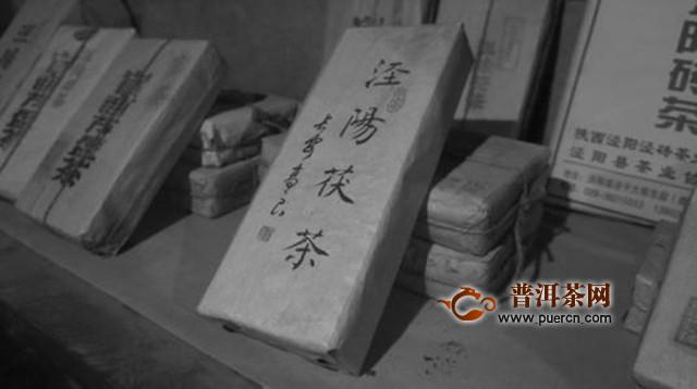 陕西泾阳茯茶历史