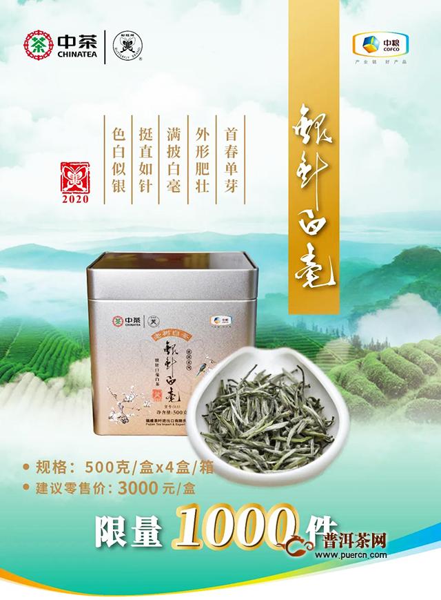 """2020中茶蝴蝶顶级白茶""""银针白毫""""(5135)上市!"""