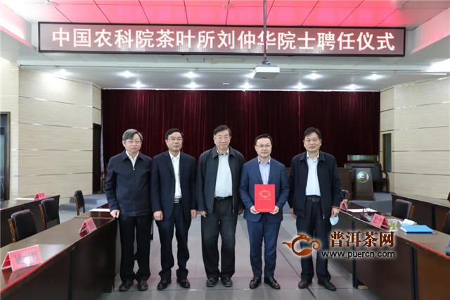 刘仲华院士受聘中国农业科学院茶叶研究所特聘研究员