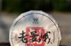 2020年彩农茶春·老曼峨,古树纯料青饼,开始优惠预订