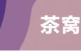 茶叶供求信息:中茶小沱茶,八角亭2009年早春银毫等2020年4月2日