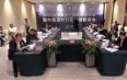 2020全国春茶产销形势分析会暨中国茶叶行业社团联席会成功召开
