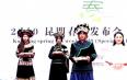 2020第四届昆明春茶周启动