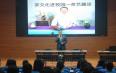 专题讲授:《茶文化进校园——茶艺趣谈》