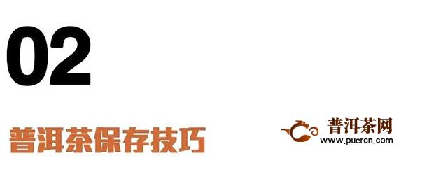 洪普号茶事:什么样的环境适合保存普洱茶呢?