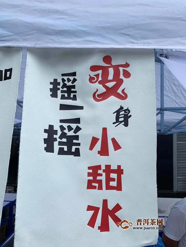 吉普号×昆明广场复古集市:冰甜小乌龙的五一狂欢派对
