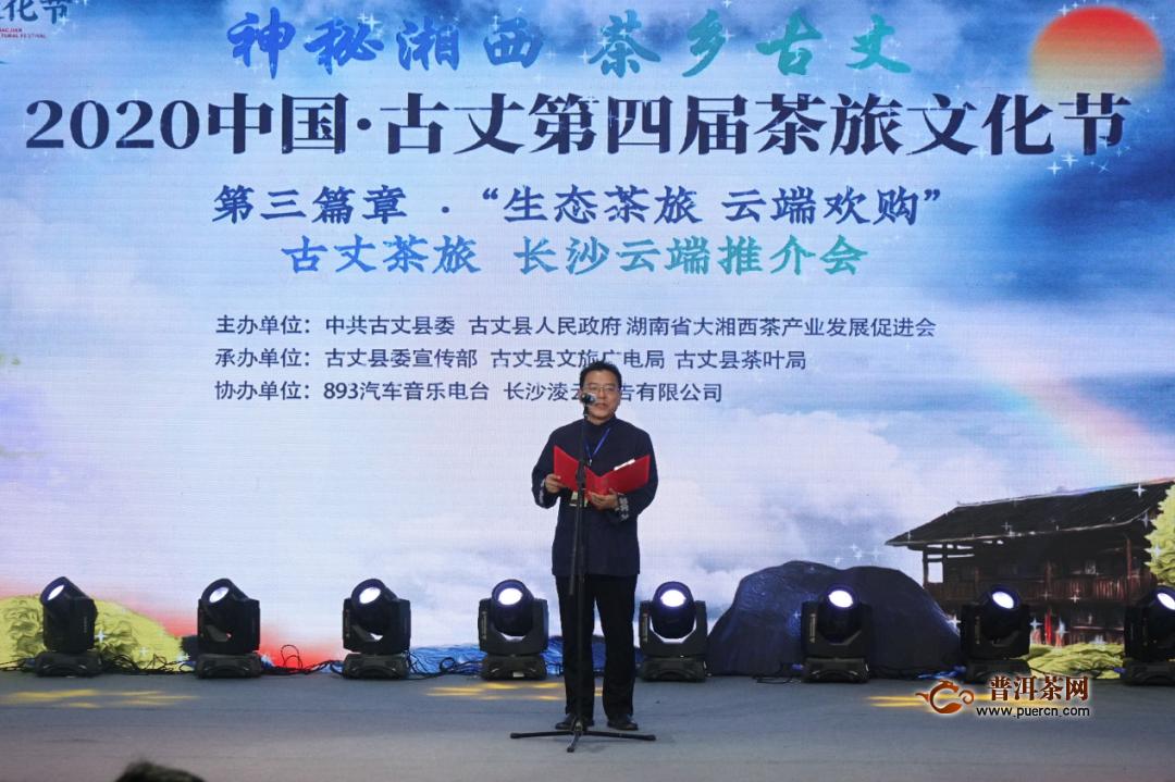 中国·古丈第四届茶旅文化节:古丈茶旅云端推介会在长沙举行