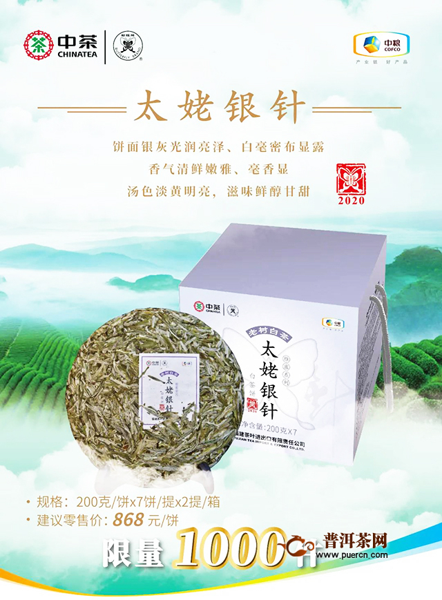 2020中茶蝴蝶太姥银针饼茶上市!