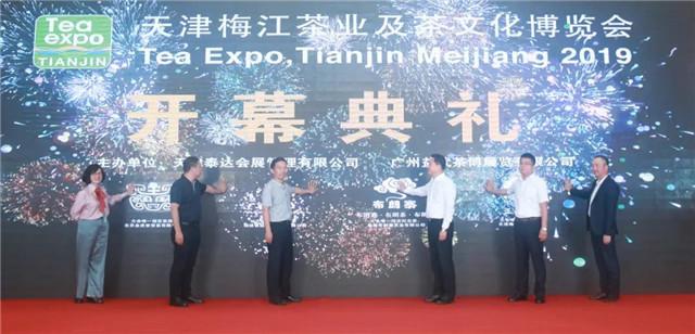 2020天津茶博会11月12-15日梅江会展中心举行