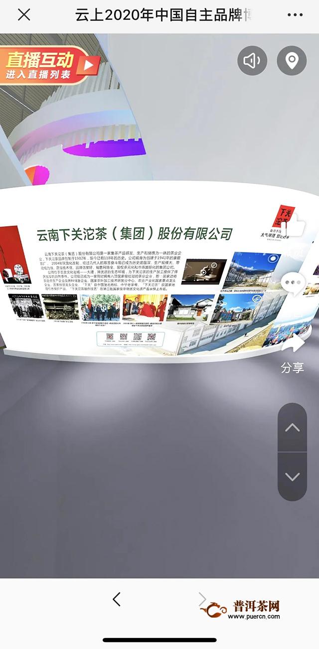 中国品牌日,今日云逛展入口,千万别错过!