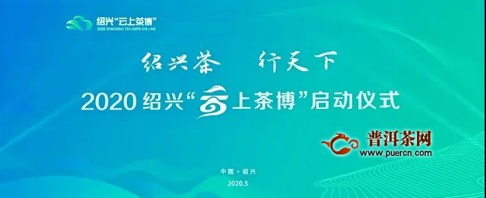 """2020绍兴""""云上茶博""""启动"""