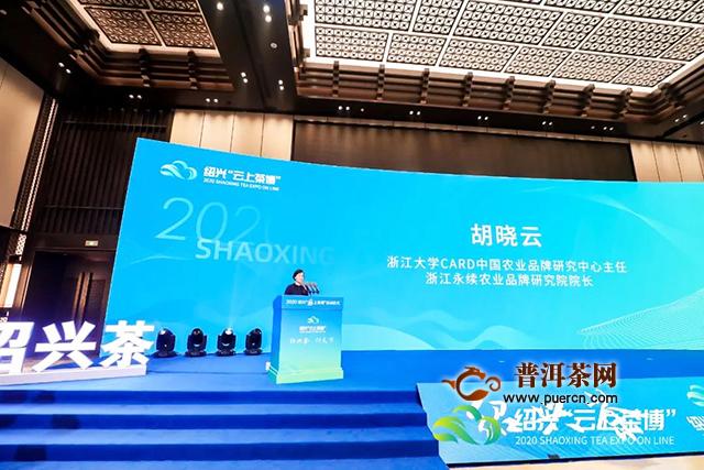 2020中国茶叶企业产品品牌价值前20位揭晓