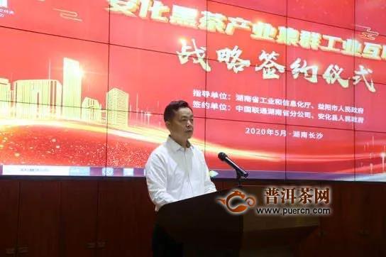 中国黑茶之乡安化与湖南联通签署安化黑茶产业互联网平台战略合作协议