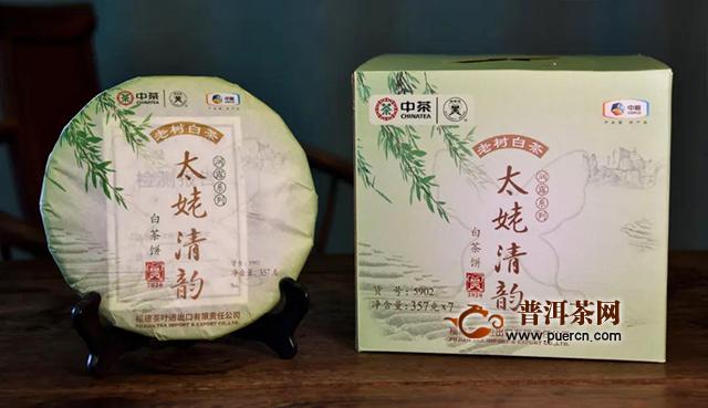 """中茶新品2020中茶蝴蝶""""太姥清韵""""上市!"""