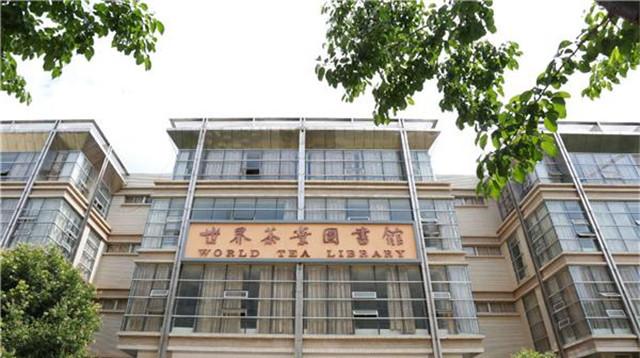 西南林业大学成立世界茶叶图书馆 打造特色文化空间