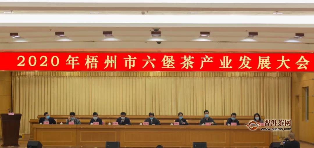 六堡茶区域公用品牌价值26.4亿元,位列广西第一