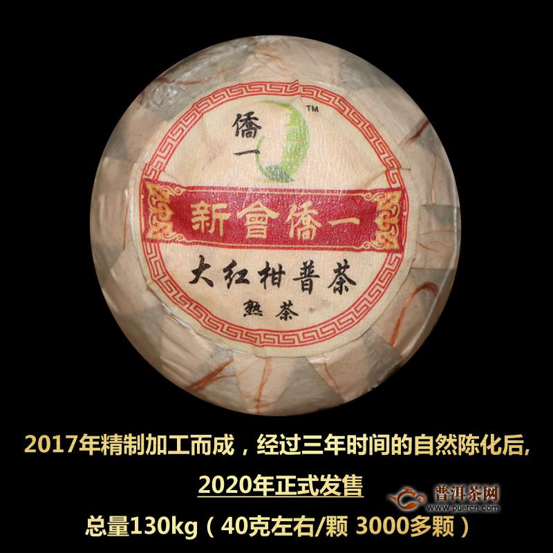 茶叶供求信息:2018年大益 金针白莲,侨一 5年陈大红柑等2020年5月24日