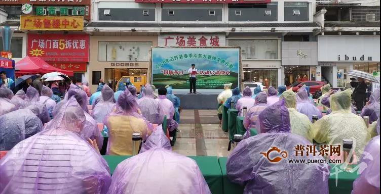 """石阡县开展首个""""国际茶日""""系列活动"""