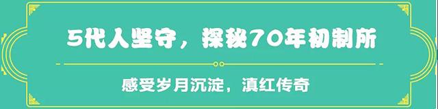 吉普号茶山黑话179:首次公开!潜入凤庆70年初制所,探秘古法制茶?