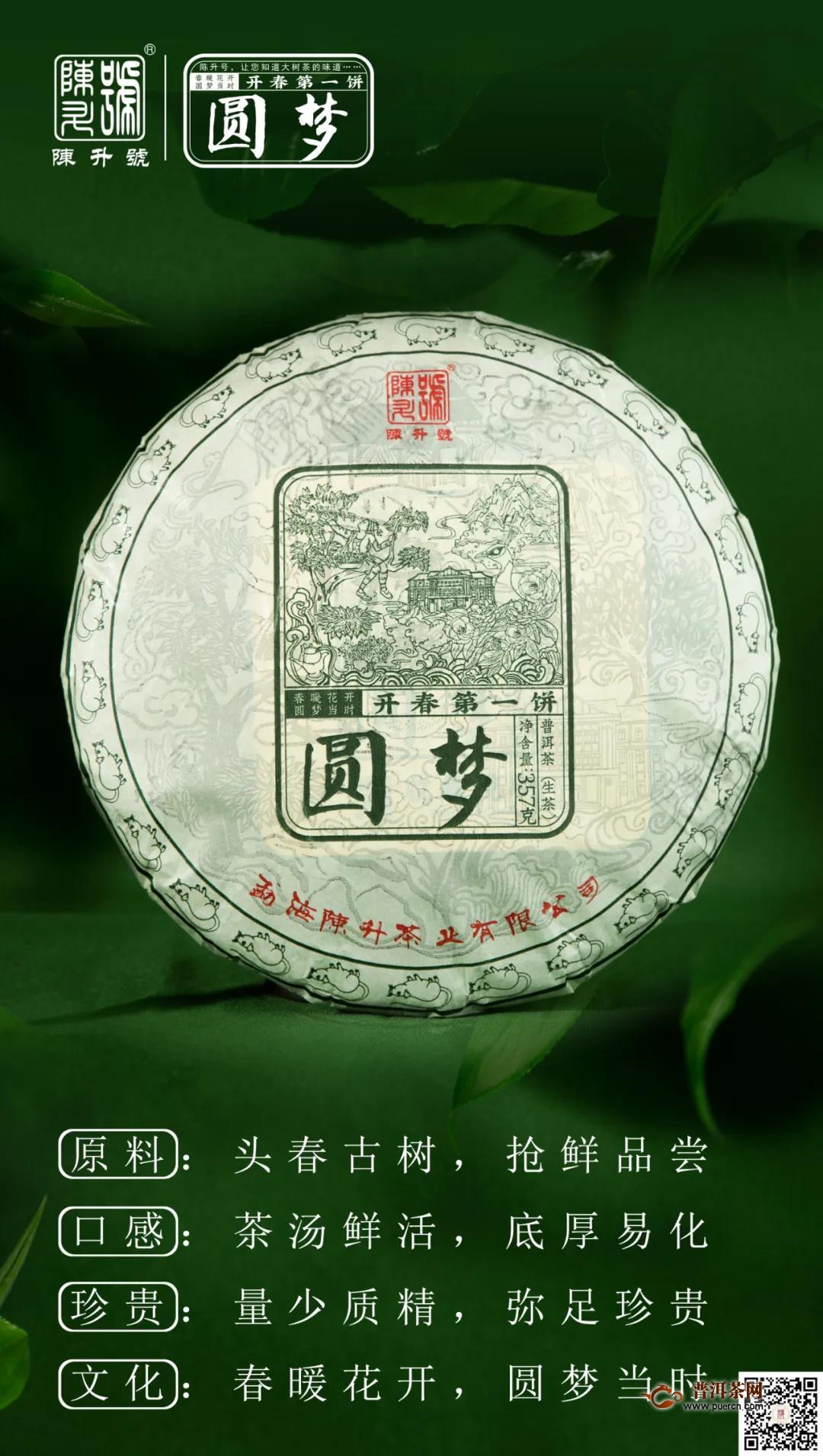 一代茶人陈升河的坚守与传承:栉风沐雨,再塑辉煌