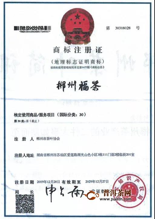 2020第十二届湖南茶博会请您品一杯芬芳四溢的郴州福茶