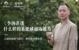《李扬讲透什么样的茶能够越陈越香》正式上线啦!