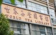 古茶树研究中心在西南林业大学成立