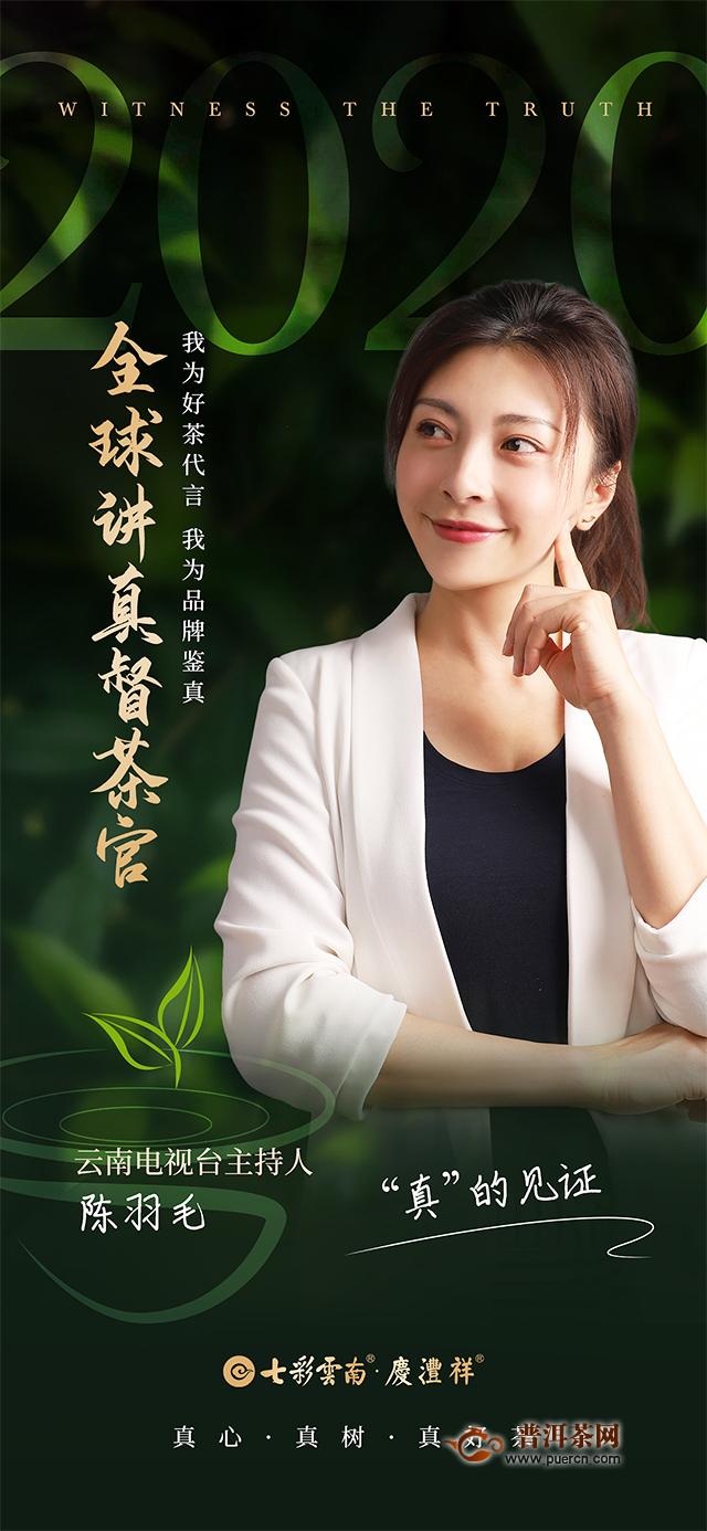 """七彩云南·庆沣祥2020""""真""""的见证——全球讲真督茶官诚信上线"""