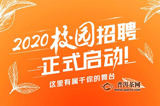 2020年6月4日,佳兆业茶业集团云南农业大学开启校招。