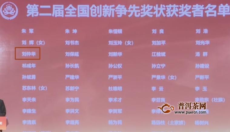 刘仲华院士、王岳飞教授荣获第二届全国创新争先奖