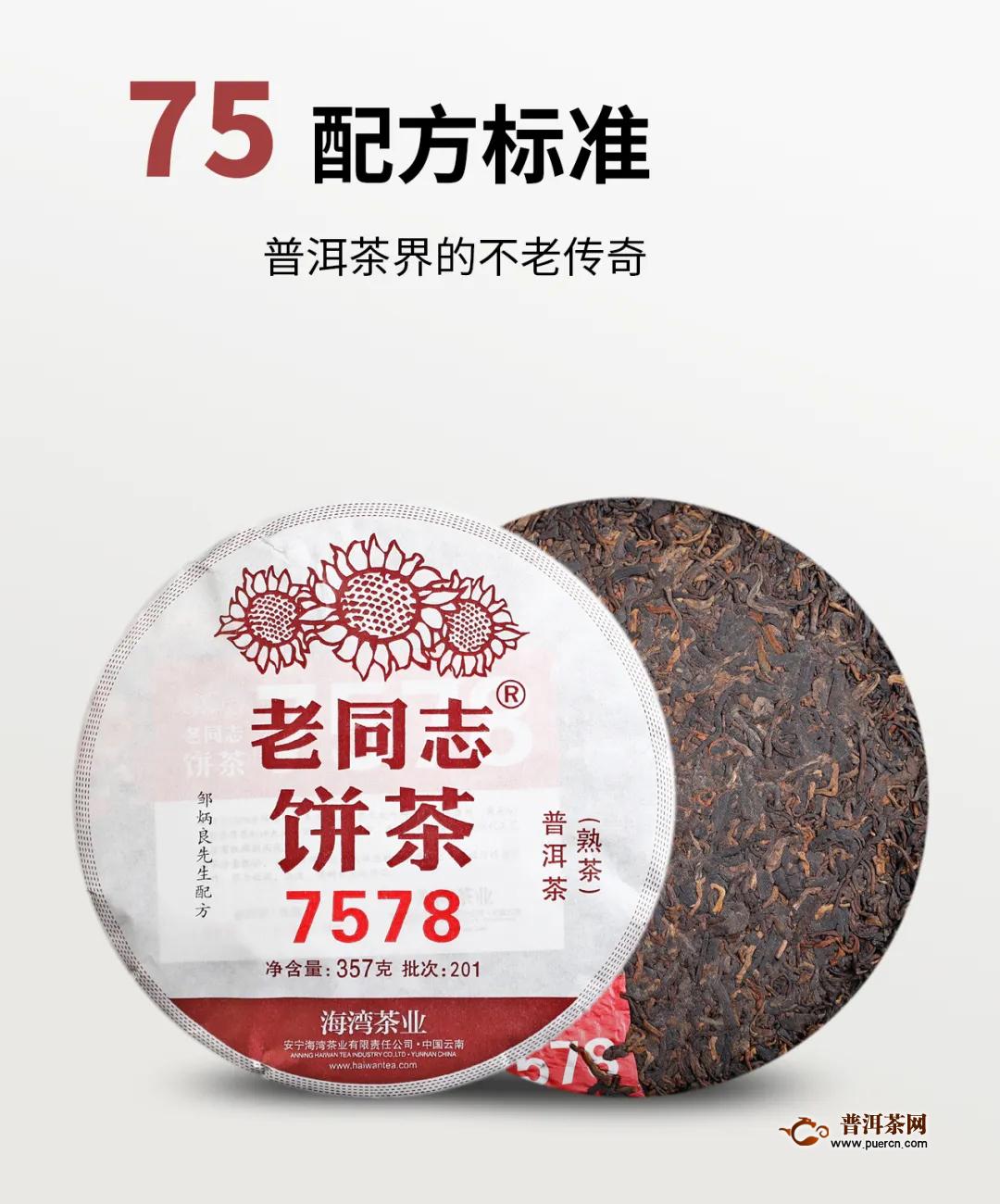 茶叶供求信息:2020年八角亭 凤舞九天、2018年中茶 金鸡沱等2020年6月3日