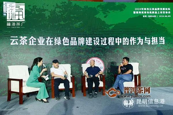 助力云茶产业发展,2020年绿色云茶品牌发展论坛在昆举行