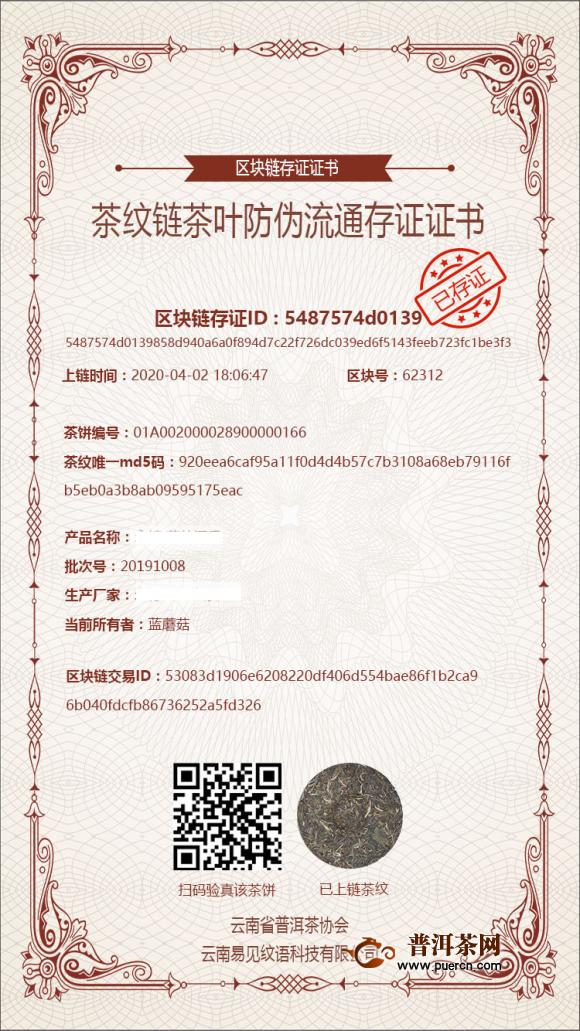 云南普洱茶协会联合易见纹语成立区块链及追溯专业委员会