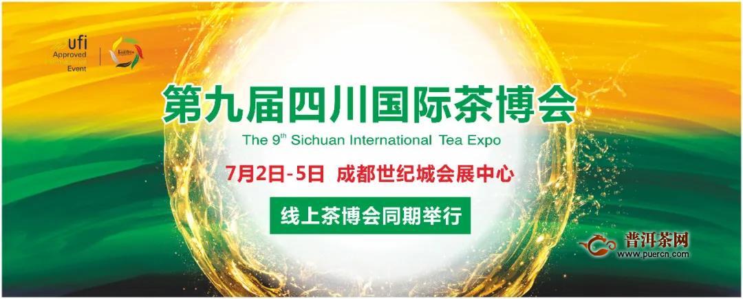 四川茶博会7月2日开幕!岁月鎏金80年大益茶盛装亮相!