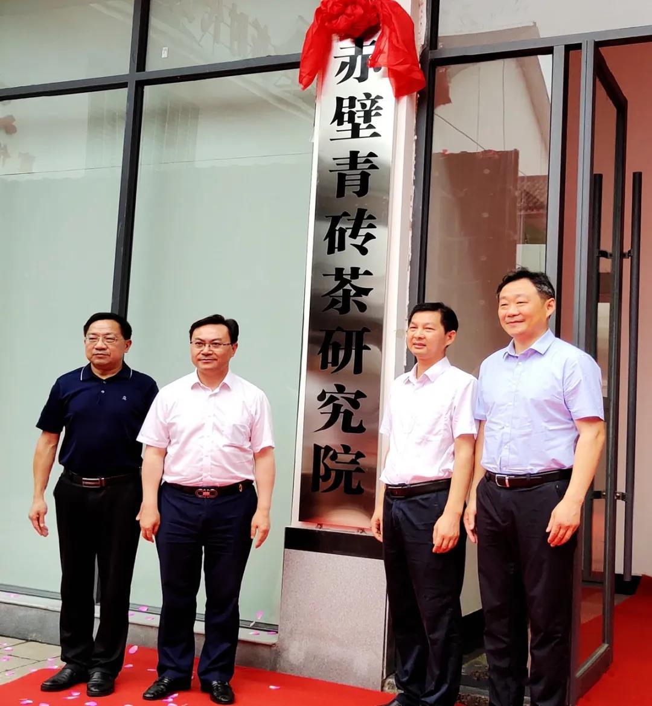 """赤壁青砖茶研究院正式揭牌,为赤壁茶产业发展注入""""黑""""科技"""