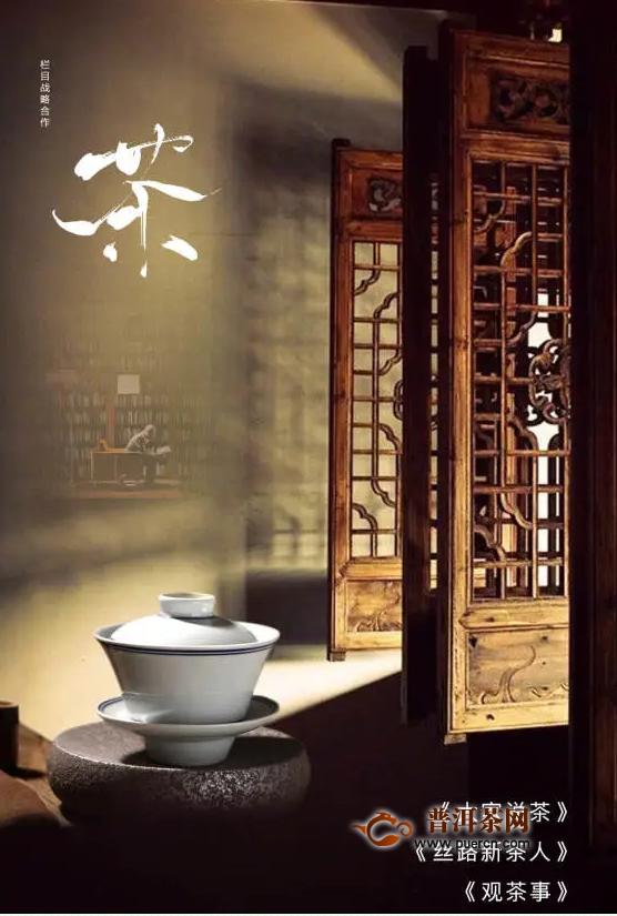 """""""为中国说好茶""""系列专题即将上线"""