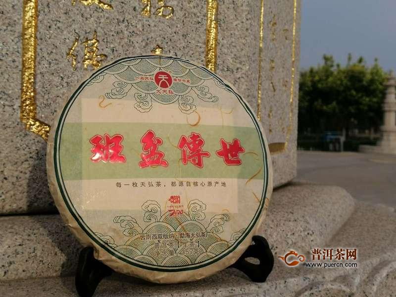 威严凛冽,气势磅礴2020年天弘 班盆传世 生茶 试用报告