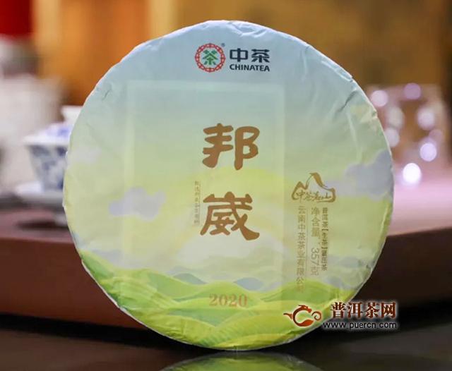 茶叶供求信息:2020年中茶 邦崴,2020年八角亭 老茶头等2020年6月28日