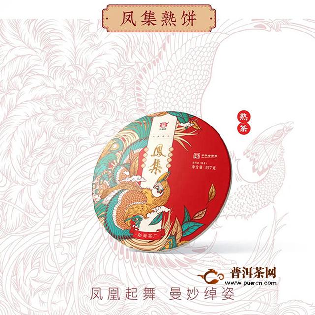 茶叶供求信息:2020年大益 凤集,龙翔等2020年6月29日