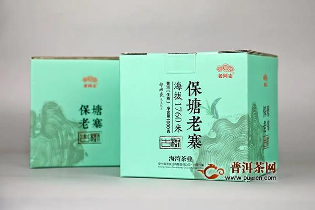 海湾茶业老同志2020年保塘老寨(精制版)