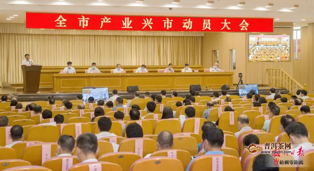 6月19日梧州市召开全市产业兴市动员大会,2家六堡茶企业获通报表扬!