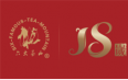 六大茶山印封饼:18年臻品收官之作,价值连城火热限量发售