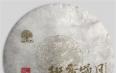 福元昌新品预售 【班章岁月】龙腾盛世,王者之味